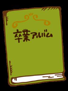 水川あさみの卒業アルバム