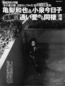 【大コケ惨敗】亀梨和也アンチ総合スレ69【婆発狂】 ->画像>108枚
