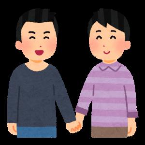 男性の同性愛カップル