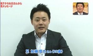 加藤綾子の実家の兄