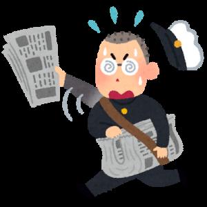 松村雄基の生い立ち=最強!幼少期から新聞配達!独身で介護20年!